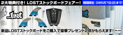 皆様!ご来店にて!沢山の『新品LOSTサーフボード』をご購入ありがとうございます!
