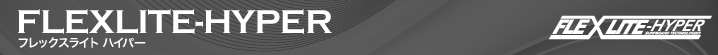 FLEXLITE-HYPERフレックスライトハイパー