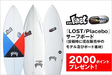 『LOST/Placebo』サーフボード(投稿時に現在販売中のモデル及びボード素材) 2000ポイントプレゼント!