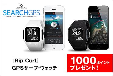 『Rip Curl』GPSサーフ・ウォッチ 1000ポイントプレゼント!