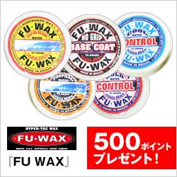 『FU WAX』 500ポイントプレゼント!