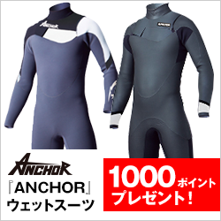 『ANCHOR』ウェットスーツ 1000ポイントプレゼント!