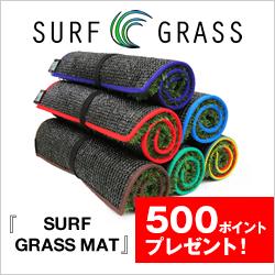 『SURFGRASS MAT』 500ポイントプレゼント!