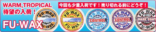 fuwax_2