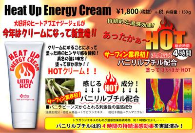 heatupcream-2