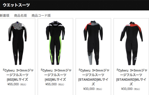 salewetsuits