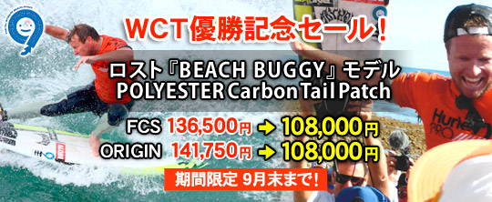 store_LL_beachbuggy_victory