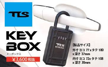 tlskeybox-2